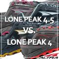lone_peak_4.5